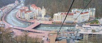 Горящие туры на Красную Поляну в Сочи