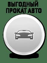 Прокат авто, аренда автомобиля