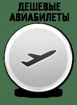 Дешевый авиабилет