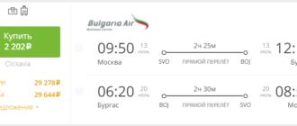 Дешевый авиабилет в Болгарию в июле - прямой перелет Москва-Бургас