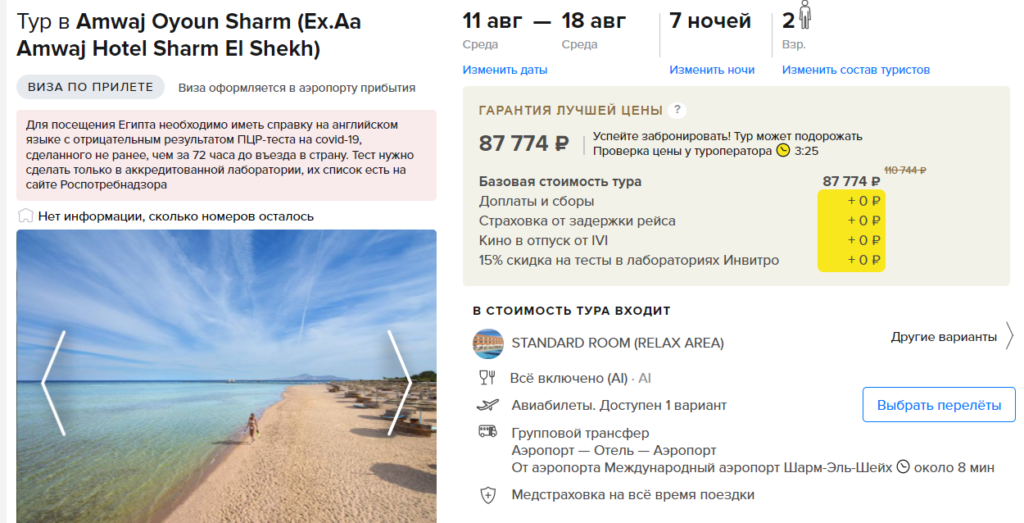 Первые горящие туры в Египет 2021 - 7 ночей, 5* за 44 тыс.руб!
