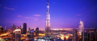 Горящие туры в ОАЭ, Дубаи