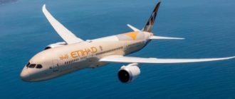 Авиабилеты на Мальдивы Etihad Airways