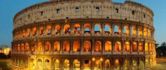 Экскурсии и туры в Риме